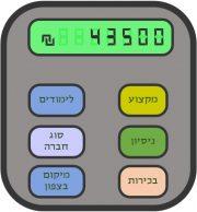 high tech salary calculator